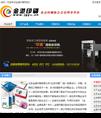 MetInfocms v5.2金港印刷模板免费版 - 源码下载 -六神源码网