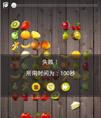 android水果连连看源码 - 安卓源码下载 -六神源码网