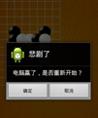 两套算法的人机对战五子棋源码 - 安卓源码下载 -六神源码网