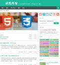 WordPress主题:Yusi v1.0 - 源码下载 -六神源码网