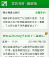 Emlog触屏手机版X-Mobile主题  v1.1 - 源码下载 -六神源码网