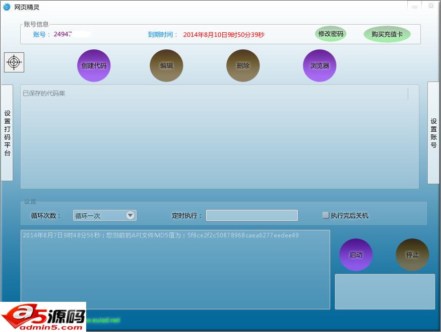 网页三剑客软件下载_网页精灵 v1.3 - 软件下载 - A5源码