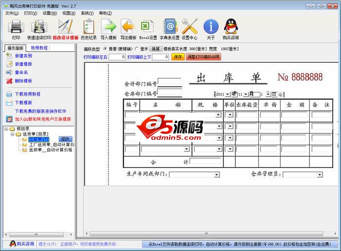 思锐汽配软件下载_飚风送货单打印软件 v5.1 - 软件下载 - A5下载