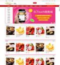 2014美味七七ecshop模板 - 源码下载 -六神源码网
