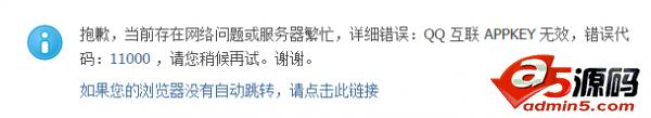 "discuz教程:QQ互联升级到1.17报""QQ互联APPKEY无效,错误代码:11000""错误的解决方法 ..."