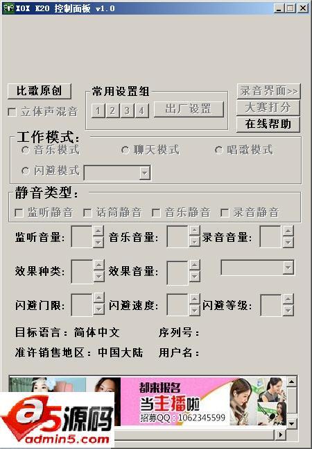 思锐汽配软件下载_客所思K20控制面板 v1.2 - 软件下载 - A5下载