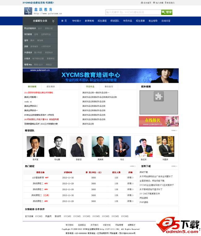 教育培训机构网站源码下载(下载 网站 源码) (https://www.oilcn.net.cn/) 综合教程 第6张