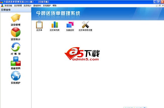 思锐汽配软件下载_今晨送货单打印软件 2016 v1.43 - 软件下载 - A5下载