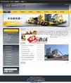 黄色机械企业网站模板 - 源码下载 -六神源码网