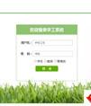 绿色简单学工系统后台登录界面模板 - 源码下载 -六神源码网