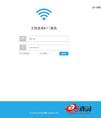 蓝色无线WiFi服务后台登录页面模板 - 源码下载 -六神源码网