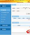陆金所财务记账后台管理模板 - 源码下载 -六神源码网