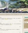 博闻广记古典式网页模板 v1.8 - 源码下载 -六神源码网