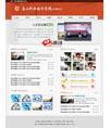 红色职业技术学校网站模板 - 源码下载 -六神源码网