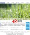 简单投资管理公司网站模板 - 源码下载 -六神源码网