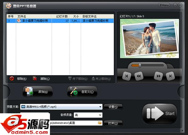 狸窝软件官网_狸窝照片制作视频软件v2.5.0.64-软件下载-A5下载