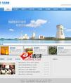 蓝色企业集团公司网站模板 - 源码下载 -六神源码网