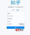 HTML知乎注册登录页面模板 - 源码下载 -六神源码网