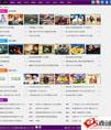 电影站跟非主流图片站织梦模板 dedecms - 源码下载 -六神源码网