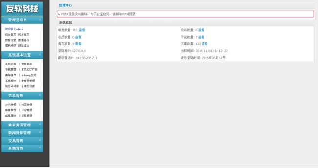 企业网站带黄页源码(php网站源码带后台) (https://www.oilcn.net.cn/) 网站运营 第8张