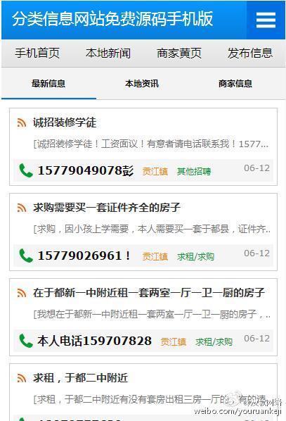 企业网站带黄页源码(php网站源码带后台) (https://www.oilcn.net.cn/) 网站运营 第6张