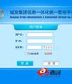 蓝色信息管控平台后台管理模板 - 源码下载 -六神源码网