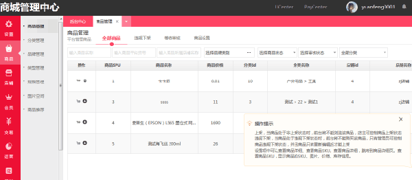 国内主流开源商城系统分析测评