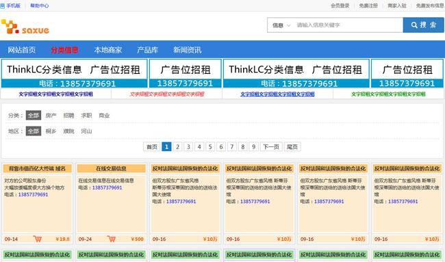 ThinkLC地方分类信息系统