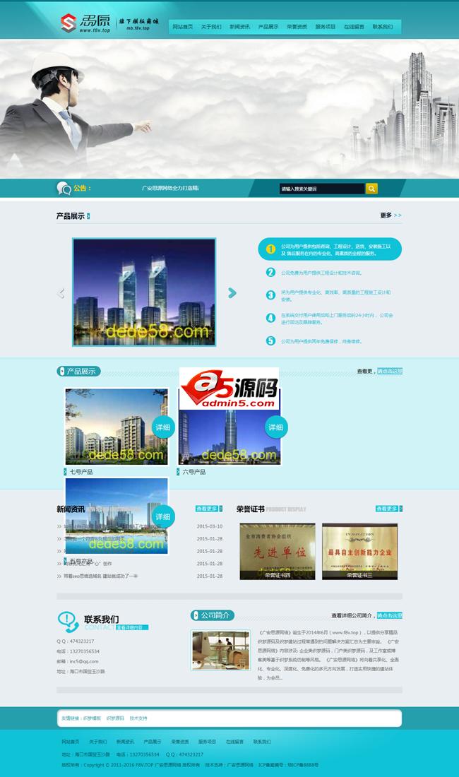 响应式家政公司类网站模版 v5.7