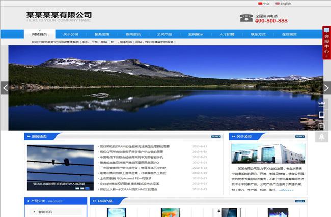 网新中英文企业手机电脑一体化建站标准版