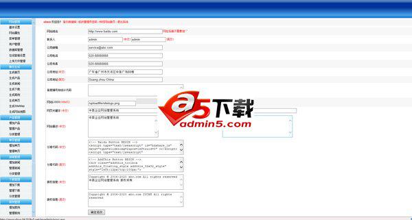 网展中英企业网站系统蓝色风格