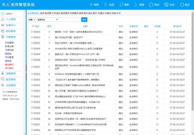 天人文章管理系统(带手机版) v4.98-52资源网