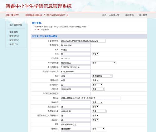 怎样下载学籍信息截图_智睿中小学生学籍信息管理系统 v3.6.0 - 源码下载 - A5下载